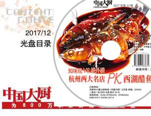 中国大厨vs法国大_中国大厨2017年12月期目录